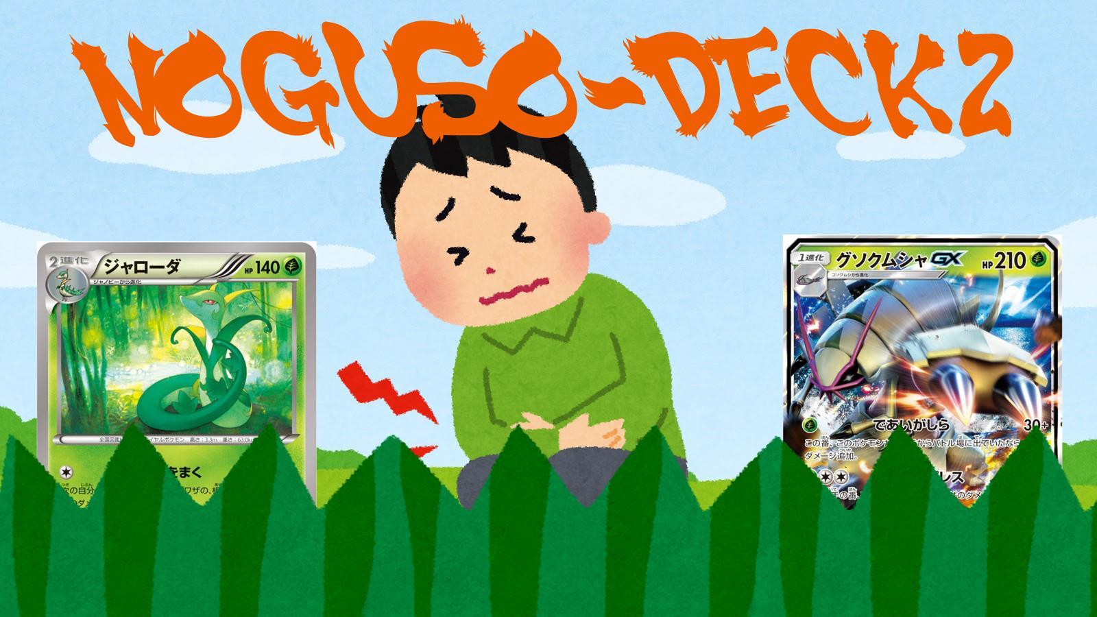 ポケモンカードsm】noguso-deck2   appdate