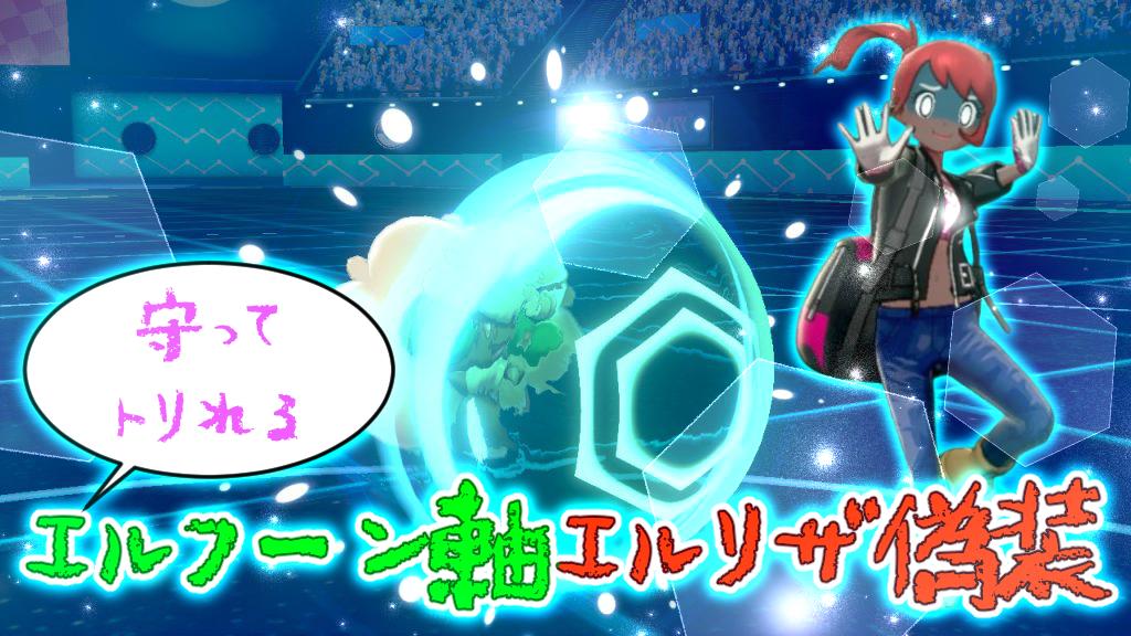 パーティ 剣盾 リザードン 【剣盾】ポケモンパーティ構築